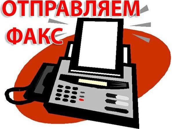 послать факс